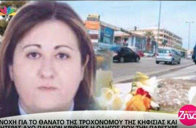 Ένοχη για το θάνατο της τροχονόμου της Κηφισίας κρίθηκε η οδηγός που την παρέσυρε- Τι δήλωσε ο δικηγόρος της οικογένειας (Video)