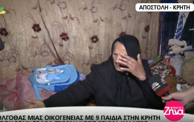 Ο γολγοθάς μιας οικογένειας με 9 παιδιά στην Κρήτη- Ζουν σε μία τρώγλη χωρίς ρεύμα και νερό (Video)