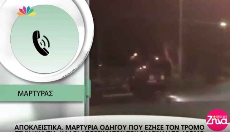 Μαρτυρία οδηγού που έζησε τον τρόμο στην Κηφισιά- Κάδοι απορριμάτων του έκλειναν το δρόμο (Video)