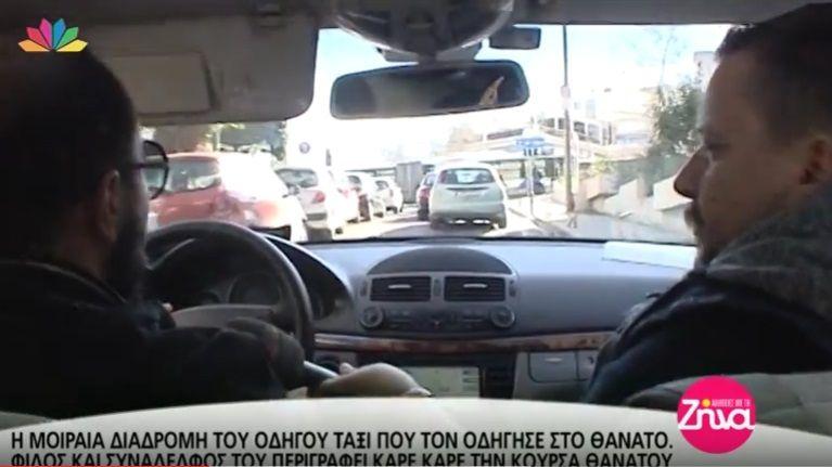 Η μοιραία διαδρομή του οδηγού ταξί- Φίλος και συνάδελφός του περιγράφει καρέ καρέ την κούρσα θανάτου (Video)