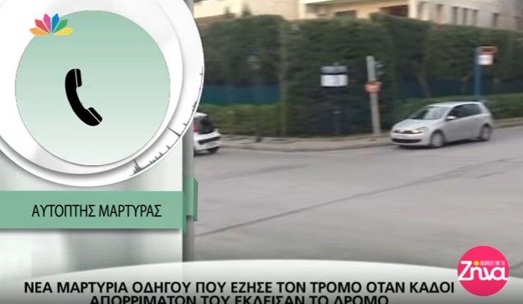 Νέα μαρτυρία οδηγού που έζησε τον τρόμο οταν κάδοι απορριμάτων της έκλεισαν το δρόμο (Video)