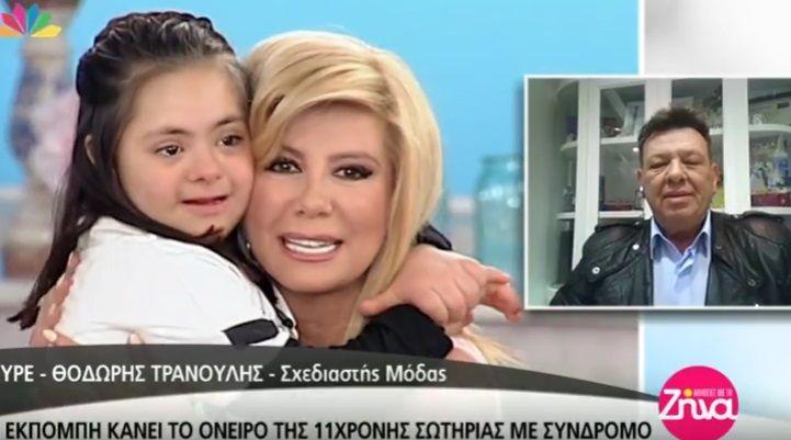 Η Σωτηρία γεννήθηκε με Σύνδρομο Down και ονειρεύεται να γίνει μοντέλο- Η συγκίνηση του κοριτσιού όταν έμαθε ότι η επιθυμία της θα γίνει πραγματικότητα! (Video)