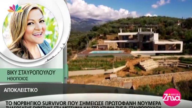 """Το νορβηγικό """"Survivor"""" το οποίο σημειώνει πρωτοφανή νούμερα τηλεθέασης γυρίστηκε στο κτήμα της Βίκυς Σταυροπούλου στη Μεσσηνία- Τι αποκάλυψε η γνωστή ηθοποιός (Video)"""