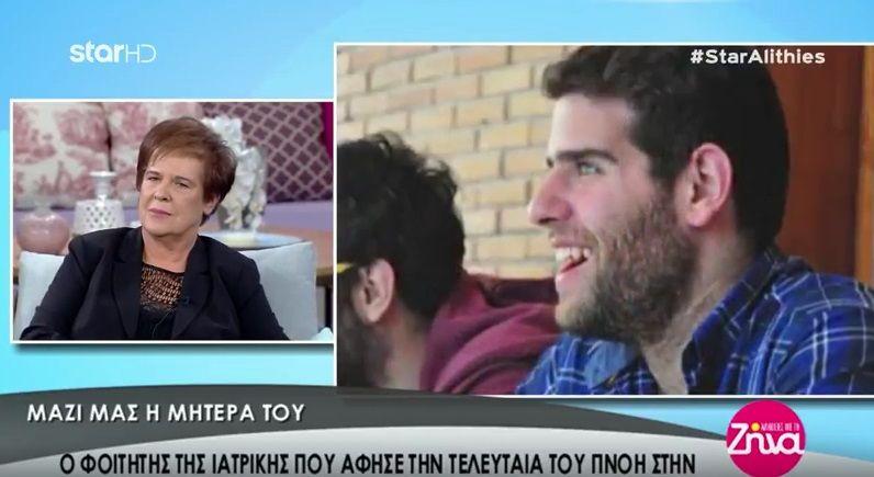Συγκλονίζει η μητέρα του άτυχου φοιτητή από την Πάτρα που έχασε τη ζωή του στην άσφαλτο όταν τον χτύπησε μεθυσμένος οδηγός (Video)