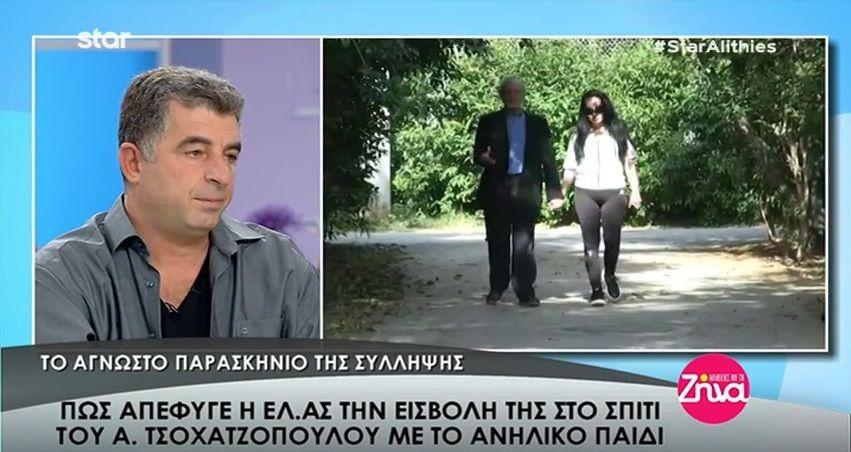 Το άγνωστο παρασκήνιο της σύλληψης- Πως απέφυγε η ΕΛ.ΑΣ. την εισβολή στο σπίτι Τσοχατζόπουλου- Σταμάτη (Video)