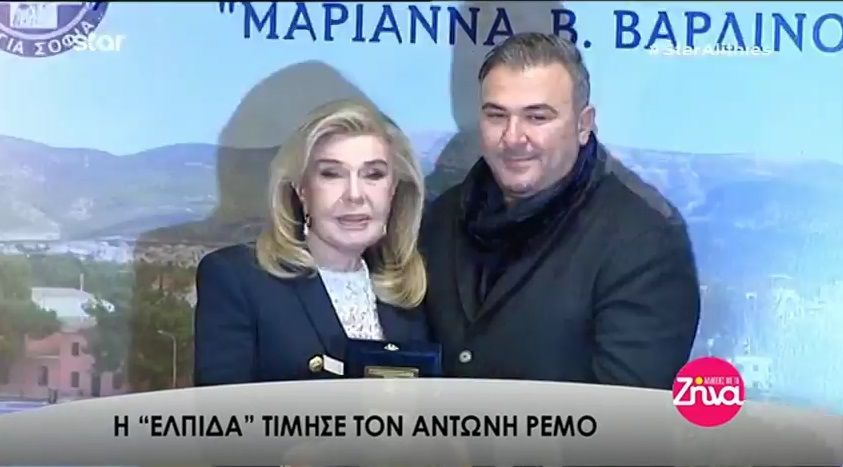 """Η """"Ελπίδα"""" τίμησε τον Αντώνη Ρέμο (Video)"""