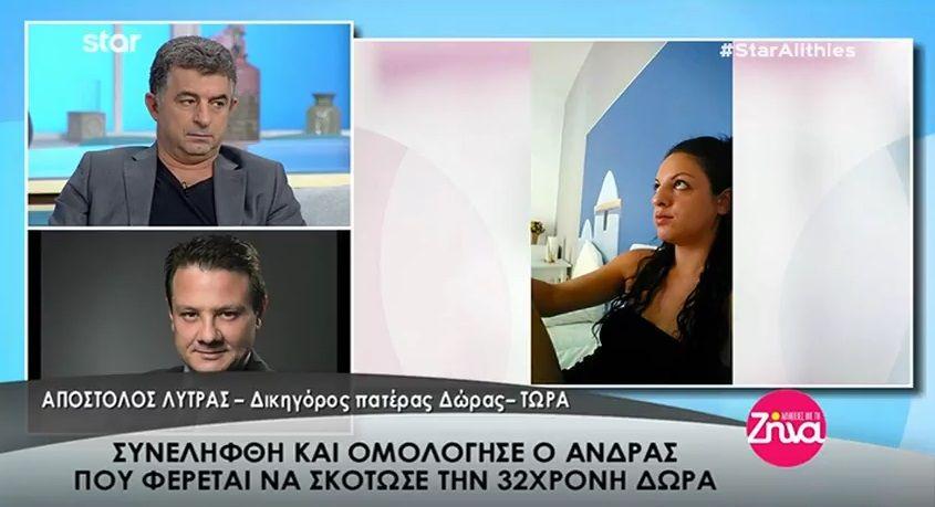 Απόστολος Λύτρας: Όσα είπε ο δικηγόρος του πατέρα της Δώρας Ζέμπερη για τη σύλληψη ατόμου για τη δολοφονία της (Video)