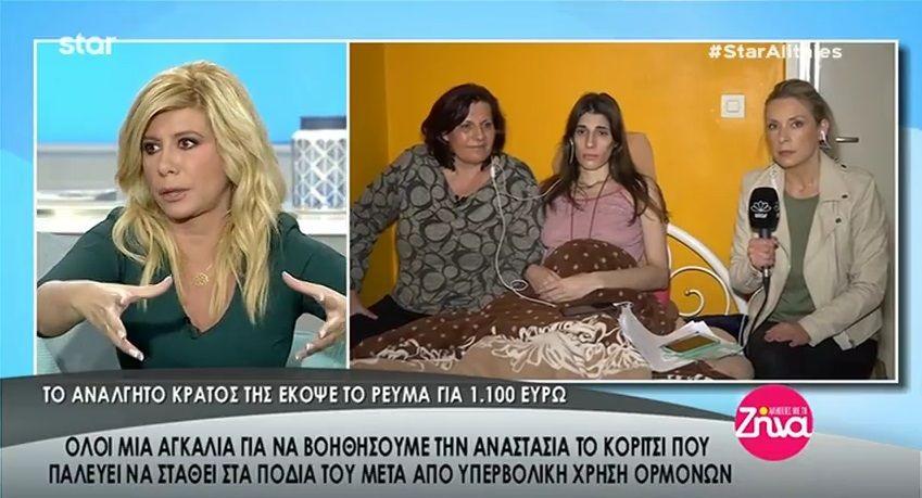 Έκοψαν το ρεύμα στο σπίτι της Αναστασίας που παλεύει να σταθεί στα πόδια της μετά από ιατρικό λάθος- Το ξέσπασμα της Ζήνας Κουτσελίνη (Video)