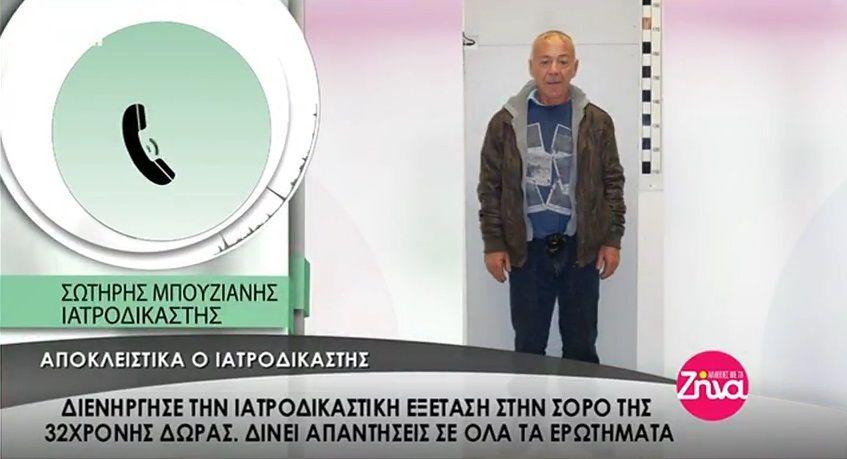Ο ιατροδικαστής που εξέτασε την σωρό της Δώρας Ζέμπερη αποκαλύπτει: «Δεν ισχύει ότι ο δράστης βρισκόταν σε άμυνα γιατί…» (Video)