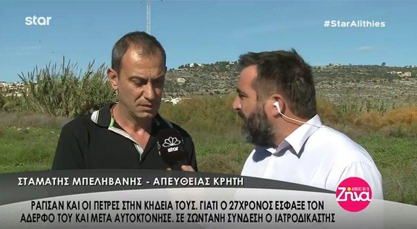 Τα συγκλονιστικά λόγια του ιατροδικαστή για την οικογενειακή τραγωδία στην Κρήτη: «Τέτοιο πράγμα δεν έχω ξαναδεί…» (Video)