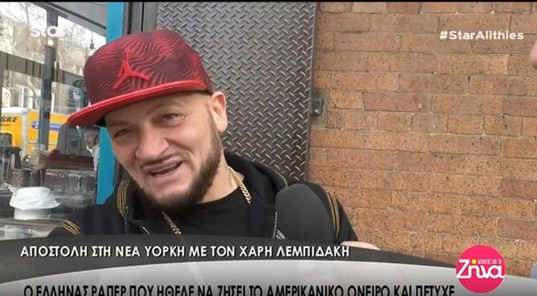 Ο Έλληνας ράπερ που κυνήγησε το όνειρό του και τα κατάφερε στην Αμερική (Video)