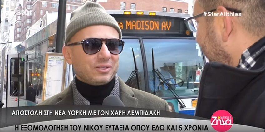 Νίκος Ευταξίας: Αποκαλύπτει γιατί αποκλείει την πιθανότητα να επιστρέψει στην Ελλάδα (Video)