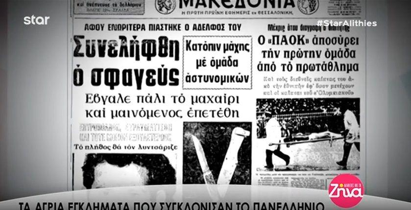 Τα άγρια εγκλήματα που συγκλόνισαν το Πανελλήνιο (Video)