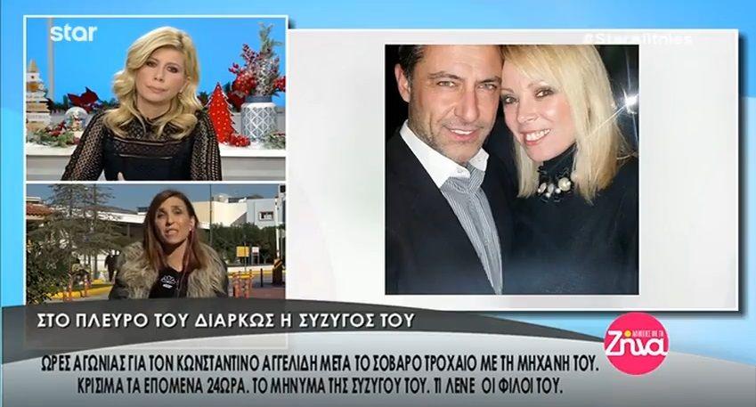 Κωνσταντίνος Αγγελίδης: Το μήνυμα της συζύγου του, το ταξίδι που σχεδίαζαν και η έκπληξη (Video)