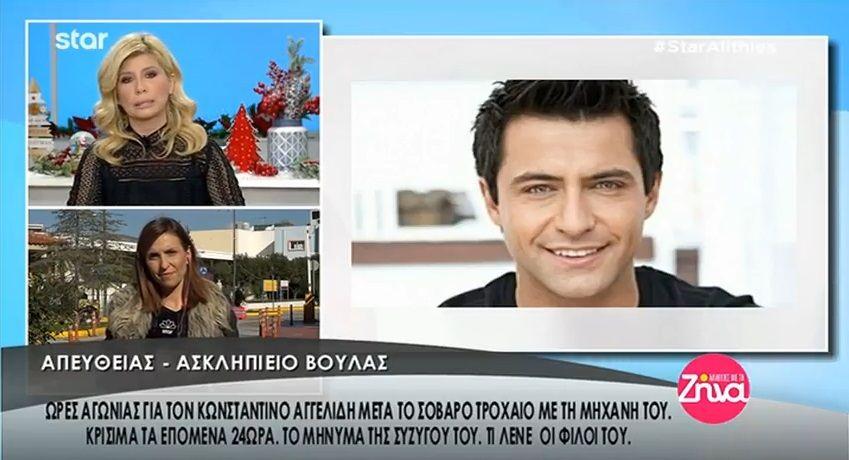 Συντετριμμένοι οι φίλοι του Κωνσταντίνου Αγγελίδη- Ποιος γνωστός παρουσιαστής ξέσπασε σε κλάματα όταν έμαθε τι συνέβη (Video)