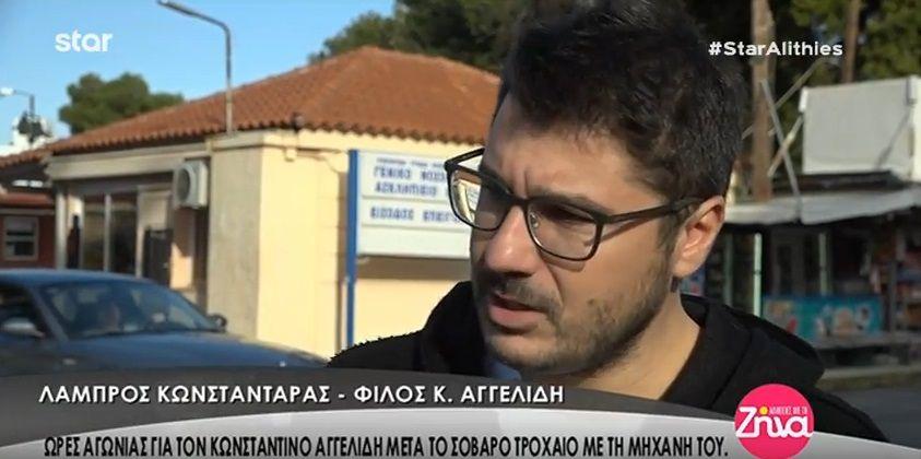 Ο Λάμπρος Κωνσταντάρας για τον Κωνσταντίνο Αγγελίδη: «Κάθε μέρα που δεν έχει πισωγύρισμα είναι μια καλή μέρα…» (Video)