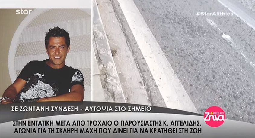 Αυτοψία στο σημείο που έγινε το τροχαίο του Κωνσταντίνου Αγγελίδη- Οι συνθήκες του ατυχήματος (Video)