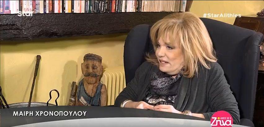 Το παράπονο της Μαίρης Χρονοπούλου για γνωστή πρωταγωνίστρια: «Δεν με πήρε ποτέ ούτε ένα τηλέφωνο να δει πως είμαι και την αγαπούσα πάρα πολύ» (Video)