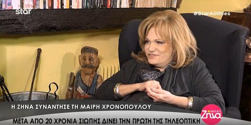 Συγκλονίζει η Μαίρη Χρονοπούλου: «Ήμουν 9 μέρες κλινικά νεκρή, ό,τι υπάρχει στον κόσμο το έχω περάσει… Έχω 100% αναπηρία εφ' όρου ζωής» (Video)