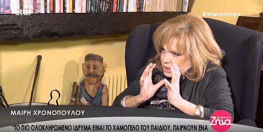 """Μαίρη Χρονοπούλου: «Έχω μόνο τα ρούχα που φοράω, τα έχω χαρίσει όλα εν ζωή στο """"Χαμόγελο του παιδιού"""". Γιατί αν νομίζεις ότι είναι φιλανθρωπία, όταν βλέπεις τα ραδίκια ανάποδα…» (Video)"""
