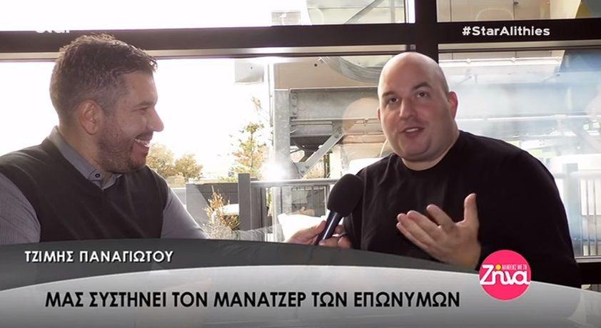 Νέα Υόρκη: Ο μάνατζερ των επωνύμων αποκαλύπτει για ποιο λόγο είναι ακριβά τα εισιτήρια στις συναυλίες των Ελλήνων καλλιτεχνών στις ΗΠΑ (Video)