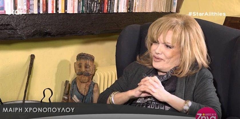 Μαίρη Χρονοπούλου: «Είχα έναν και μοναδικό μεγάλο έρωτα στη ζωή μου… Δεν το έμαθε ποτέ κανείς, ήταν παντρεμένος…» (Video)