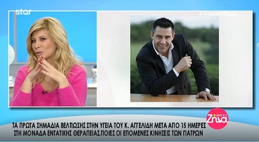 Κωνσταντίνος Αγγελίδης: Σημάδια βελτίωσης στην υγεία του- Που θα νοσηλεύεται όταν βγει από την Εντατική (Video)