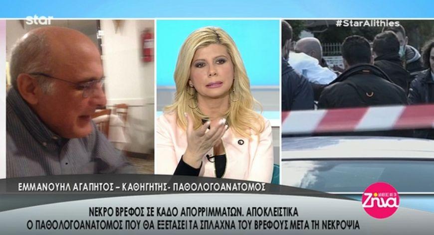 Συγκλονίζουν οι μαρτυρίες για το βρέφος που βρέθηκε νεκρό σε κάδο απορριμάτων στην Πετρούπολη- Τι αποκαλύπτει ο παθολογοανατόμος που θα εξετάσει τη σορό μετά τη νεκροψία (Video)