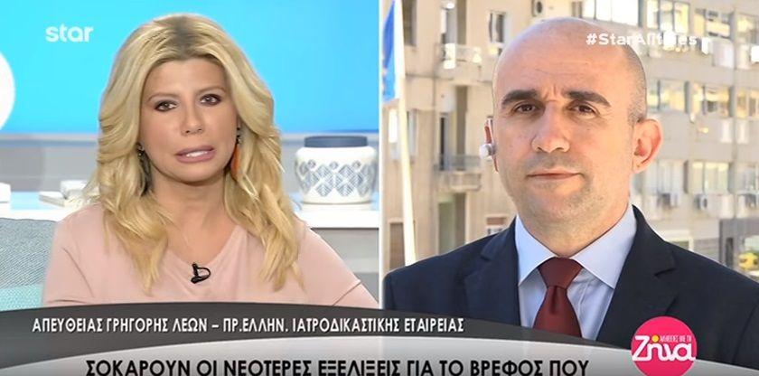 Σοκάρουν οι εξελίξεις για το νεκρό βρέφος που βρέθηκε σε κάδο απορριμάτων- Τι είπε ο πρόεδρος της ελληνικής ιατροδικαστικής εταιρείας, Γρηγόρης Λέων (Video)