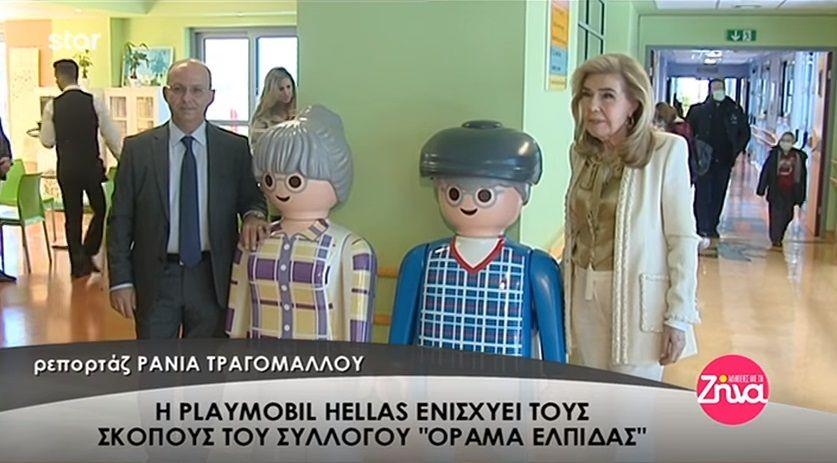 """Η Playmobil Hellas ενισχύει τους σκοπούς του συλλόγου """"Όραμα Ελπίδας"""" (Video)"""
