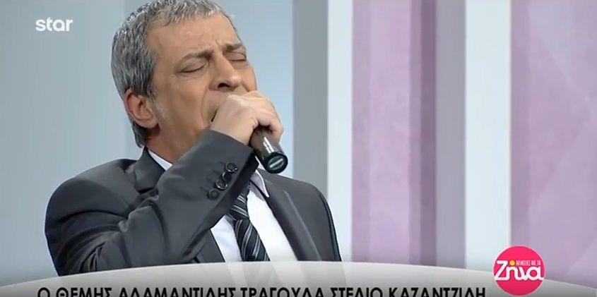 Ο Θέμης Αδαμαντίδης τραγουδά Στέλιο Καζαντζίδη (Video)