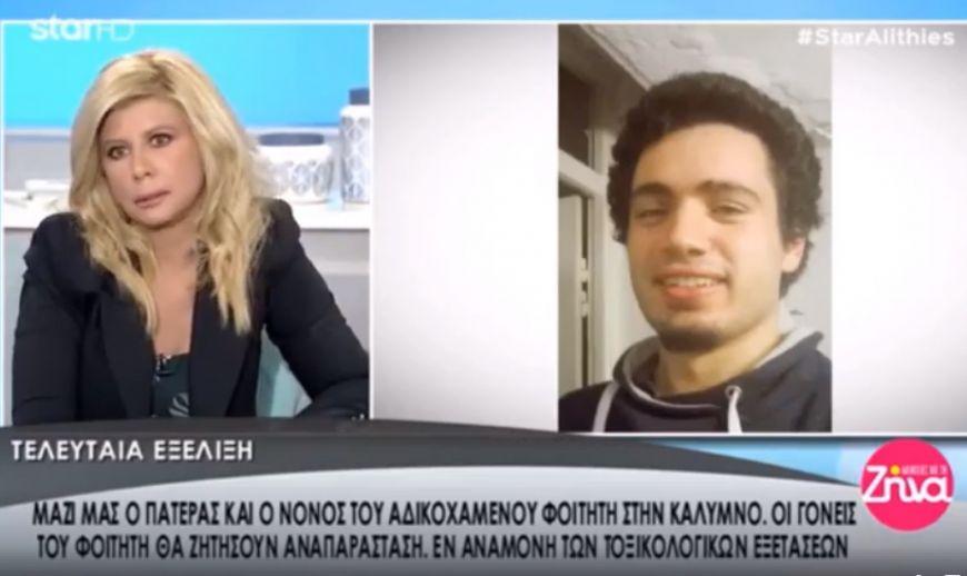Nέες εξελίξεις στον θάνατο του φοιτητή στην Κάλυμνο! Όσα αποκάλυψαν ο πατέρας και ο νονός του (Video)