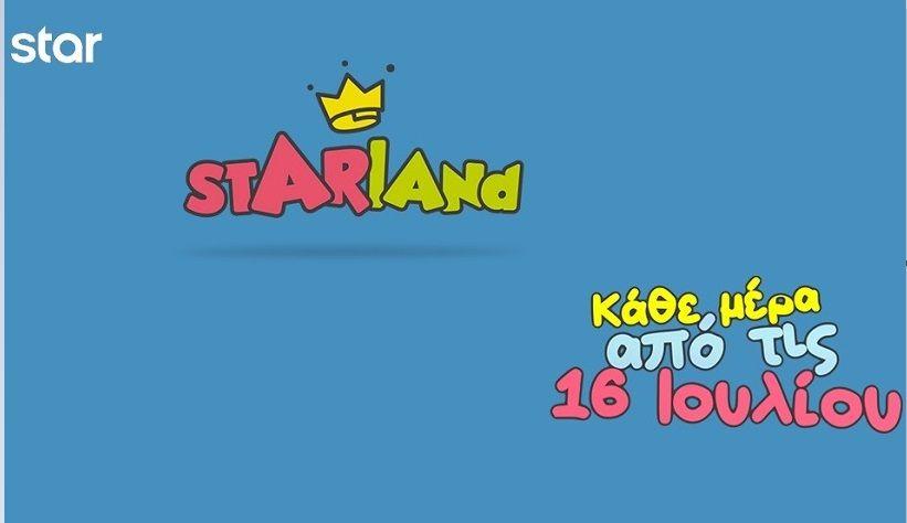 """STARLAND"": Κάθε μέρα από τις 16 Ιουλίου"