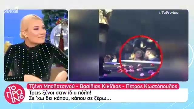 Μπαλατσινού-Κικίλιας-Κωστόπουλος διασκέδασαν  στο ίδιο νυχτερινό κέντρο (Video)