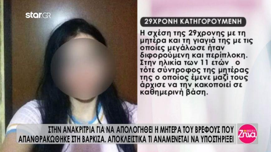 Στην ανακρίτρια για να απολογηθεί η μητέρα του βρέφους που απανθρακώθηκε στη Βάρκιζα