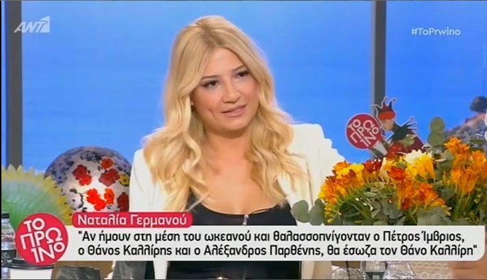 Η  αποκάλυψη της Φαίης Σκορδά: Πήγα καλεσμένη στην εκπομπή του Γεωργαντά και έγινα  έξαλλη. Μάλωσα πάρα πολύ με τον αρχισυντάκτη!