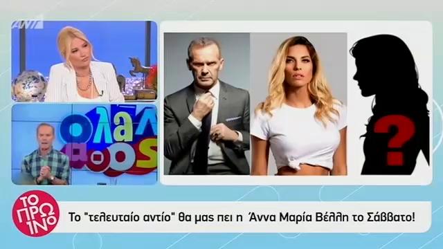 """Τέλος η Άννα Μαρία Βέλλη από το """"Όλα λάθος"""": Αναζητείται  τρίτο πρόσωπο για την εκπομπή του Κωστόπουλου"""