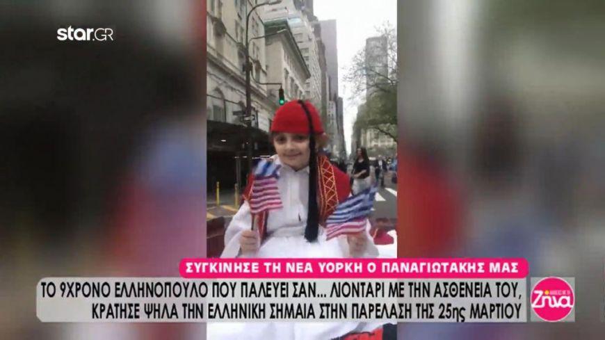 Συγκίνησε τη Νέα Υόρκη ο  9χρονος Παναγιωτάκης που παλεύει σαν… λιοντάρι με την ασθένεια του