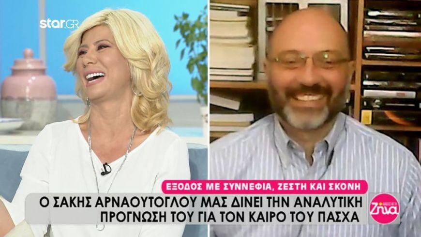 Ο Σάκης Αρναούτογλου δίνει  αναλυτική πρόγνωση  για τον καιρό του Πάσχα