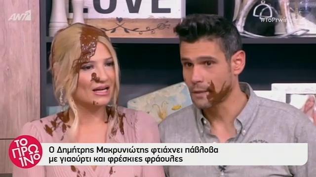 Απολαυστικό στιγμιότυπο: Ο Ουγγαρέζος έλουσε με σοκολάτα τη Σκορδά!