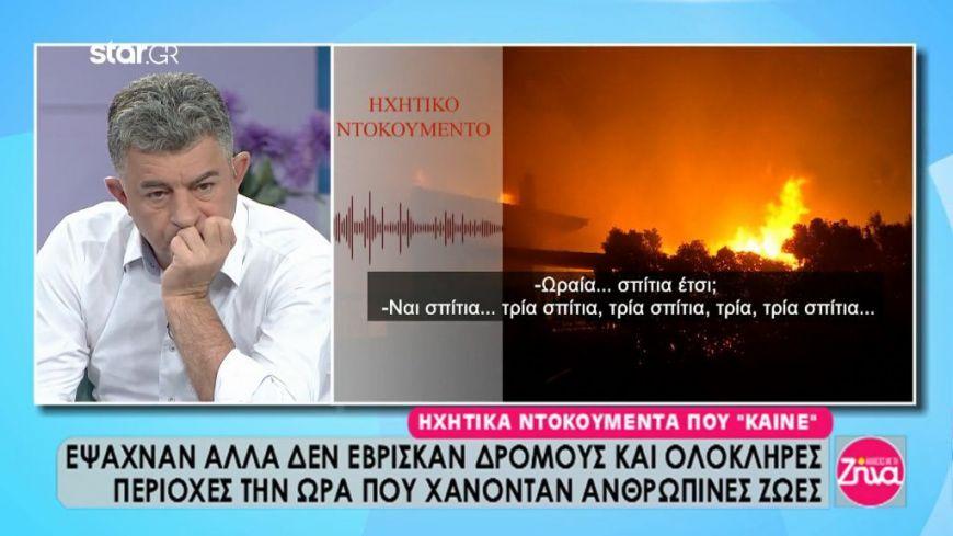 """Μάτι: Nέα ηχητικά ντοκουμέντα που """"καίνε""""-Οι σπαρακτικές εκκλήσεις των κατοίκων στην πυροσβεστική"""