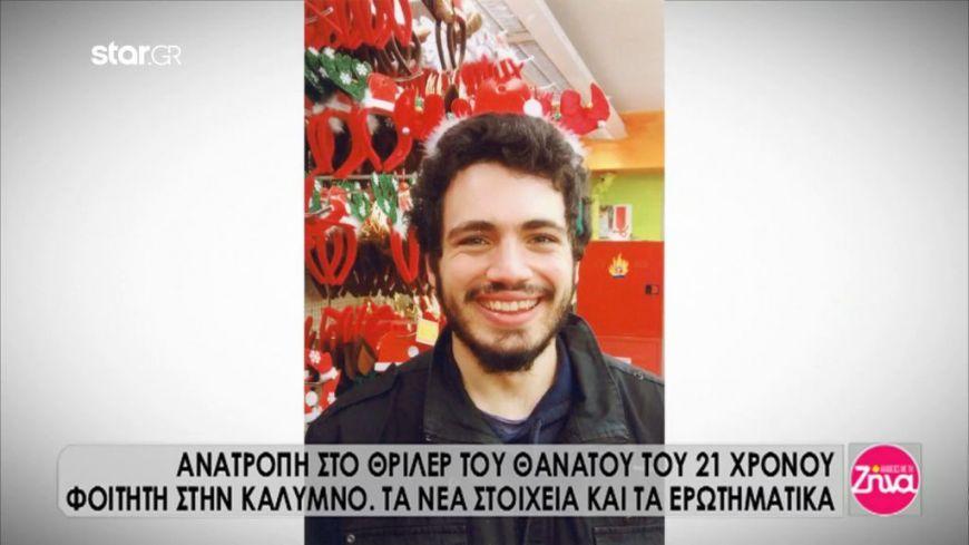 Ανατροπή στο θρίλερ του θανάτου του 21χρονου φοιτητή στην Κάλυμνο-Όλα τα νέα στοιχεία