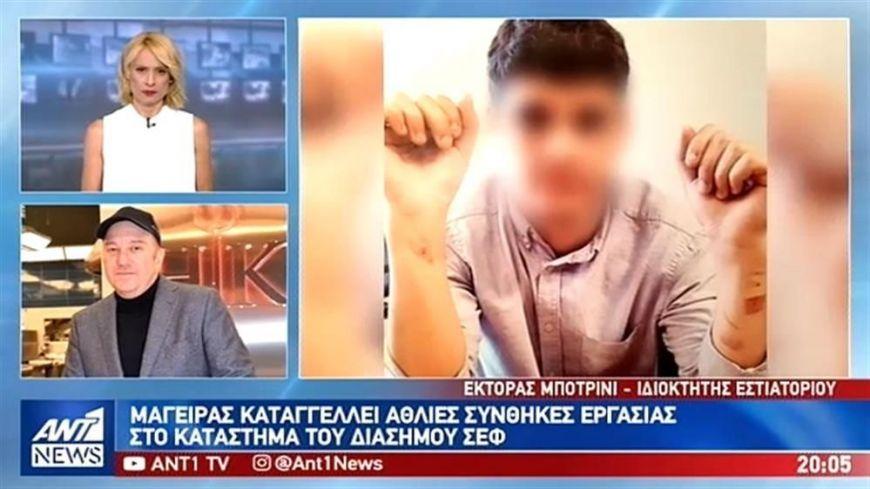 Ο Έκτορας Μποτρίνι για τις καταγγελίες κακοποίησης μαθητευόμενου σε εστιατόριο του
