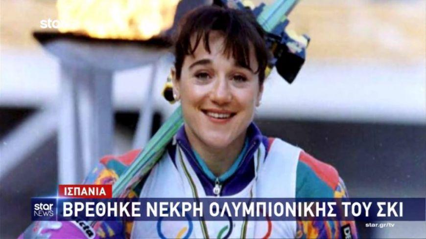 Βρέθηκε νεκρή Ολυμπιονίκης του σκι