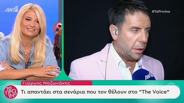 Stop στις φήμες βάζει ο Γιώργος Μαζωνάκης για το αν θα είναι στο YFSF ή στο The Voice: Στις επόμενες 5 μέρες θα σας απαντήσω…