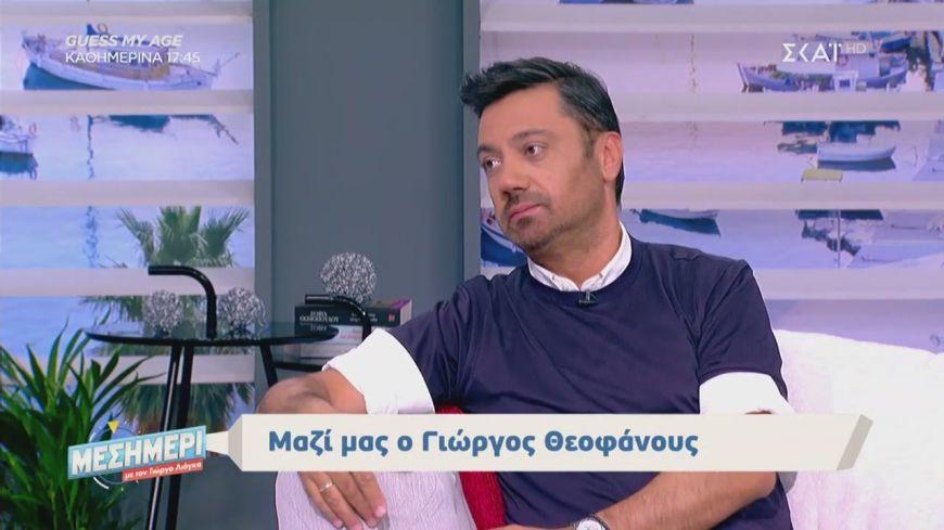Γιώργος Θεοφάνους: Ο λόγος που σημειώνει κάθε φορά που βλέπει έναν παίκτη στο X-Factor