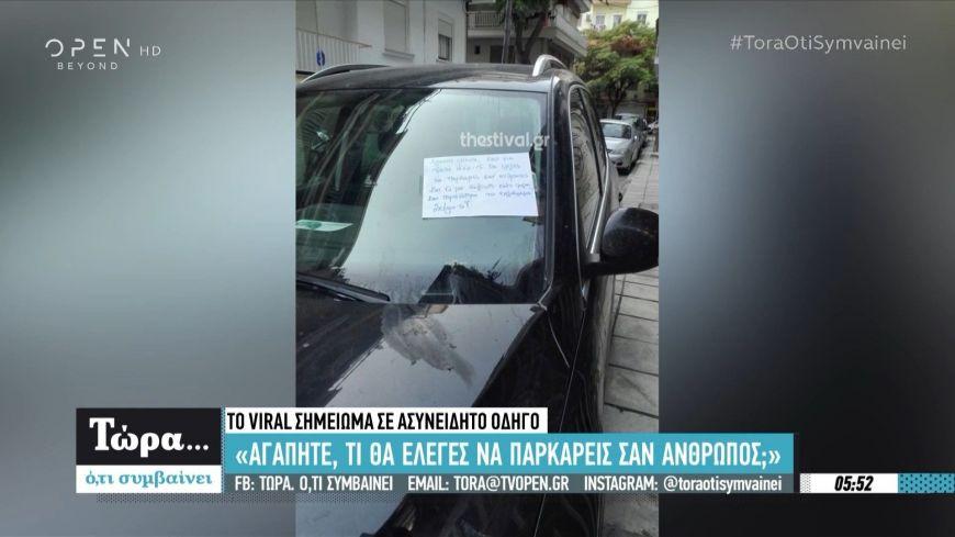 Σημείωμα σε οδηγό: «Αγαπητέ, τι θα έλεγες να παρκάρεις σαν άνθρωπος;»