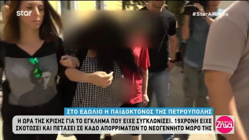 Δικάζεται η παιδοκτόνος της Πετρούπολης που πέταξε το μωρό της  στα σκουπίδι