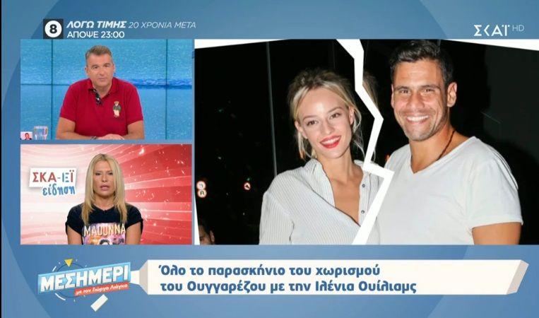 Ο Γιώργος Λιάγκας για τον χωρισμό του Ουγγαρέζου από την Ιλένια: Εγώ πάντως ξέρω πως ο Δημήτρης…
