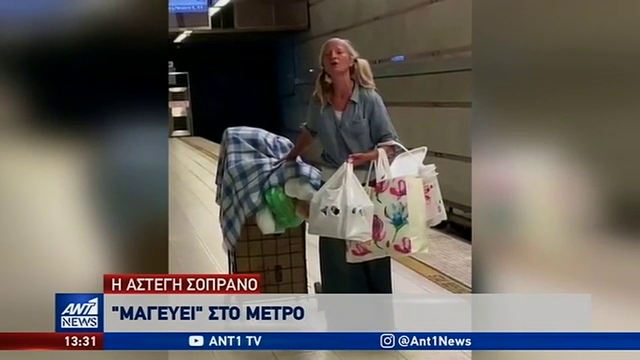 Viral η ιστορία της άστεγης σοπράνο που τραγουδά στο Μετρό